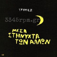 - Μέσα Στη Νύχτα Των Άλλων - CD
