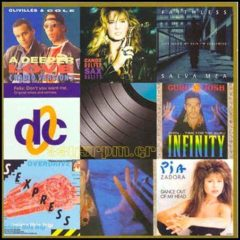 Must Have Maxis Vol. 9 - 90s CD - 3345rpm.gr