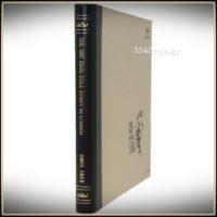 Nat King Cole - Nat King Cole Story - Vinyl 5LP 200gr HQ Boxset