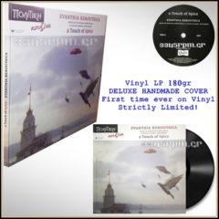 Reboutsica, Evanthia - A Touch Of Spice (Politiki Kouzina) Vinyl LP 180gr