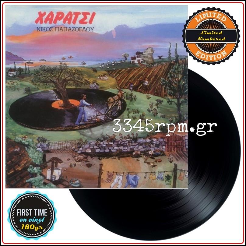Papazoglou, Nikos - Xaratsi - Vinyl LP 180gr
