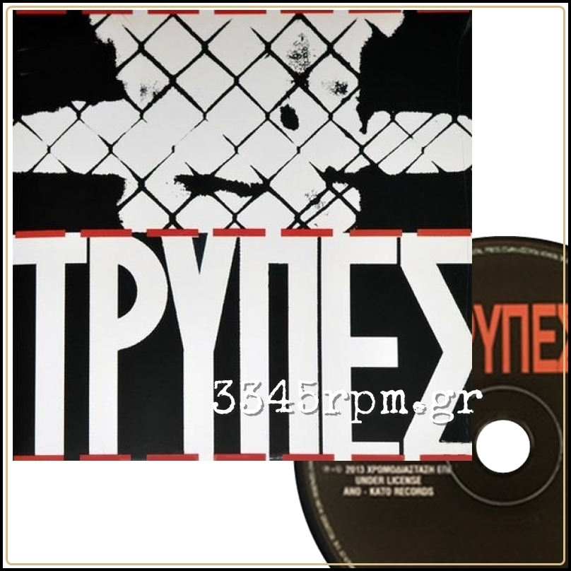 Trypes - Trypes - CD