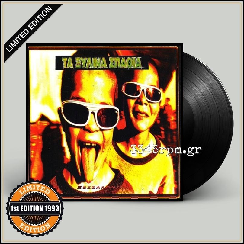 Xylina Spathia - Xessaloniki - Vinyl LP 1st Edition