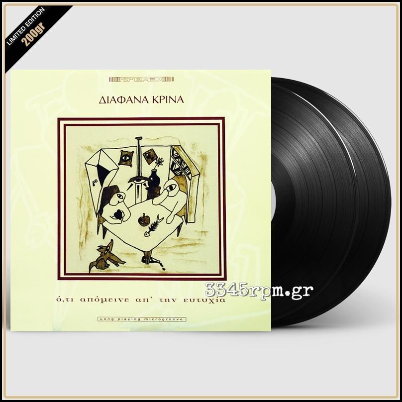 Diafana Krina - Oti Apomeine Ap' Tin Eftichia - Vinyl 2LP 200gr