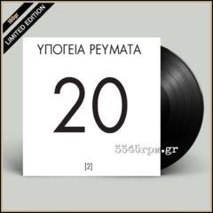 Ypogeia Reumata - 20 #2 - Vinyl LP 180gr