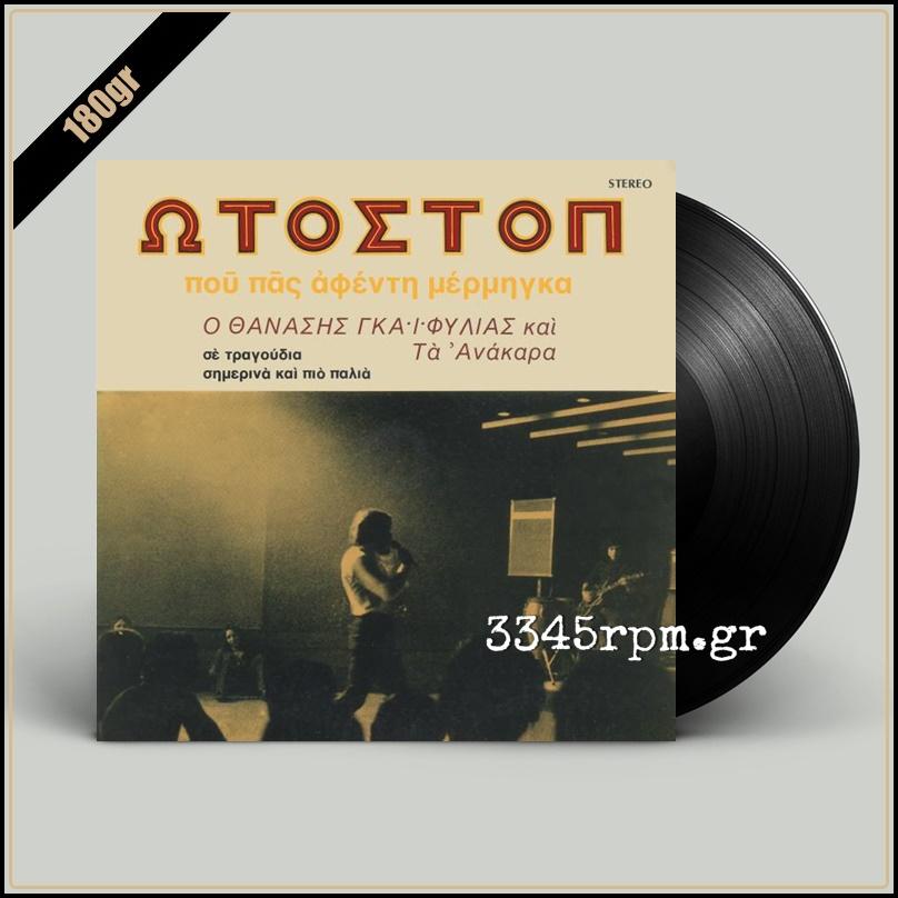 Gaifylias, Thanasis - Otostop - Vinyl LP 180gr