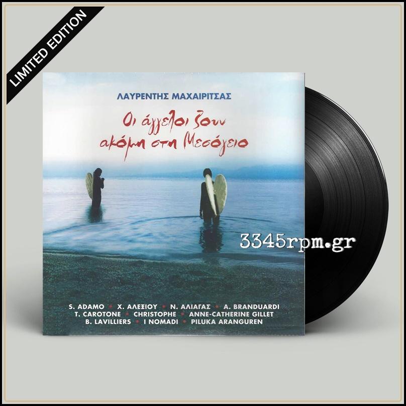 Maheritsas, Lavrentis - Oi Angeloi Zoun Akomi Sti Mesogeio - Vinyl LP